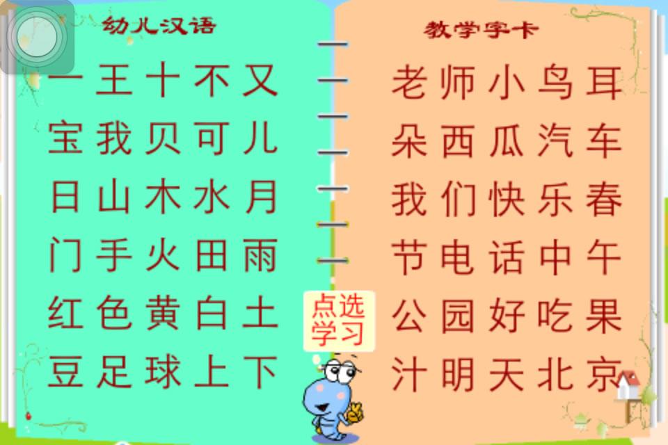 幼儿汉语教学字卡