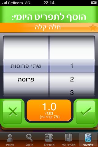 קלורטור Screenshot 5